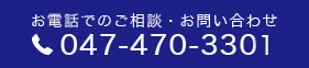 電話:047-470-3301
