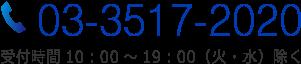tel03-3517-2020