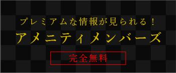 アメニティメンバーズ