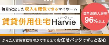 アメニティジョイハウスの毎月安定した収入を確保できるマイホーム賃貸併用住宅Harvie
