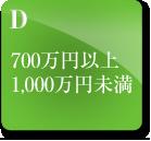 700万円以上1,000万円未満