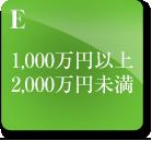 1,000万円以上2,000万円未満
