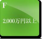 2,000万円以上