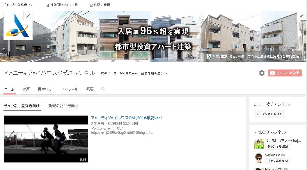アメニティジョイハウスYouTube公式チャンネルを公開しています