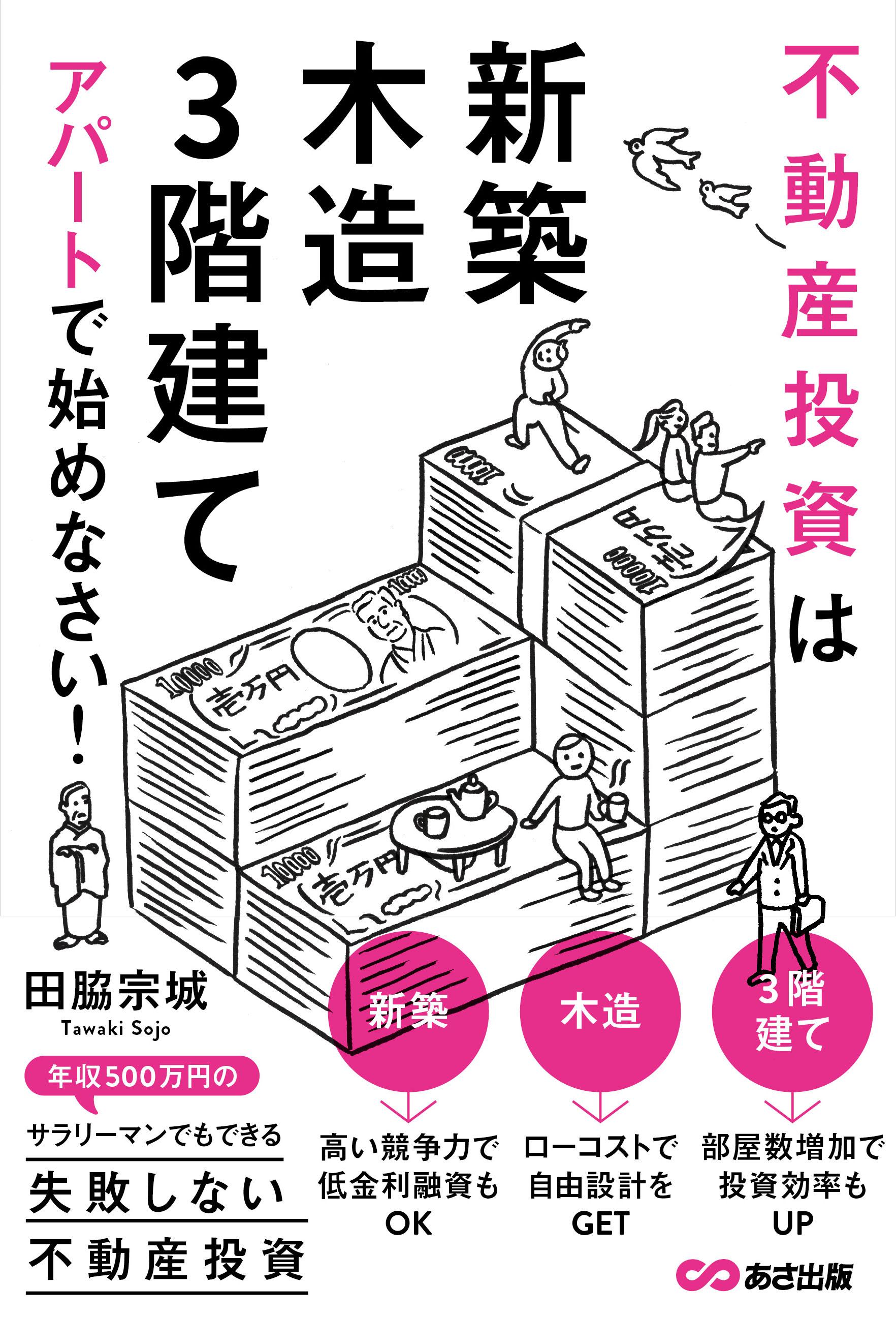 『不動産投資は「新築」「木造」「3階建て」アパートで始めなさい!』が出版しました