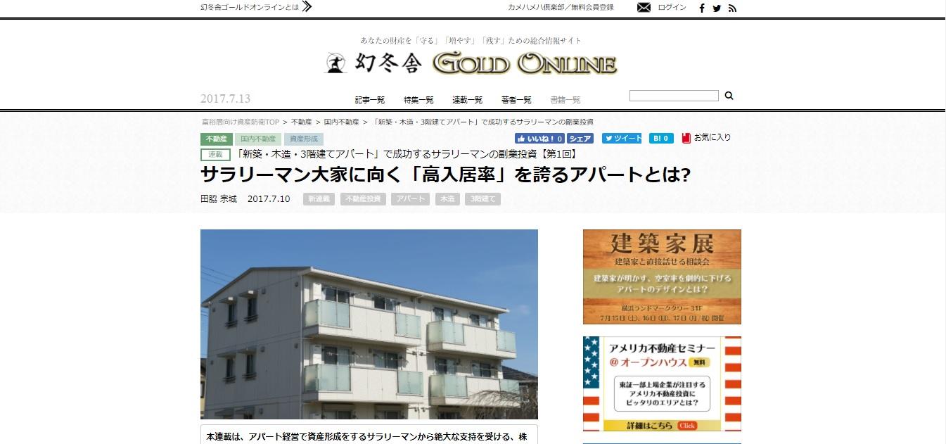 幻冬舎の総合情報サイト「GOLD ONLINE」に当社が紹介されました