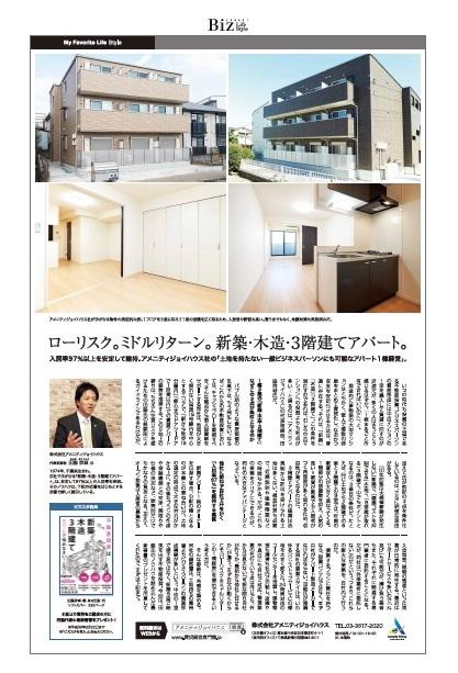 「ビズスタ東京版 1月特大号」(日本経済新聞 朝刊折込)に当社が紹介されました