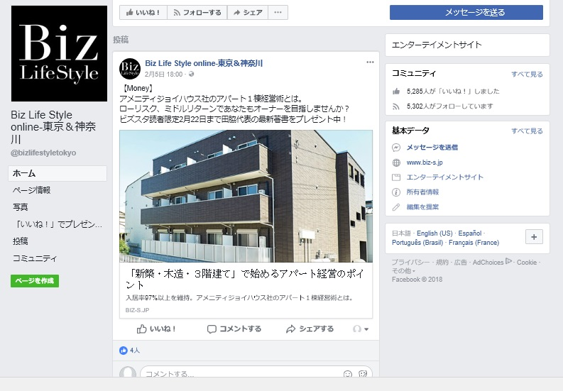 「ビズスタ」Facebookに当社が紹介されました